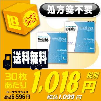 【処方箋不要】 【送料無料】 メダリストワンデープラスマキシボックス (90枚入り) 2箱…...:lensbargain:10000067