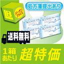 【処方箋提出】【送料無料】 アキュビュー オアシス 4箱セット ( アキュビューオアシス / アキュ