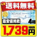 【送料無料】 アキュビューオアシス 4箱セット ( コンタクトレンズ コンタクト 2週間使い捨て 2 ...
