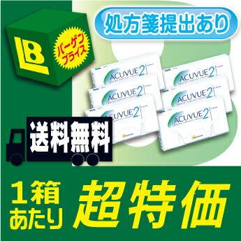 【処方箋提出】 【送料無料】 2ウィーク アキュビュー 6箱セット ( 2ウィークアキュビュー / 2ウィーク アキュビュー / 2ウィークアキュビュー )