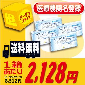 【送料無料】 アキュビューオアシス 乱視用 4箱セット ( オアシス 乱視 / オアシス …...:lensbargain:10000031