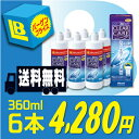 【送料無料】AOセプトクリアケア 360ml X 6本セット(エーオーセプト / エーオーセプトクリアケア / クリアケア)