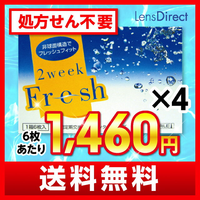 2ウィークフレッシュ 4箱セット コンタクトレンズ コンタクト [2week 2ウィークコ…...:lensdirect:10000039