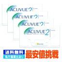 【処方箋提出】 【送料無料】 2ウィークアキュビュー 4箱セ...