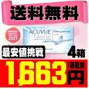 【送料無料】 アキュビューオアシス 4箱セット ( コンタク...