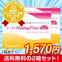 ★【送料無料】マンスリーファインUV×2箱セット/シード/楽...