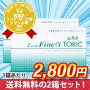 ★2ウィーク ファインα・トーリック×2箱セット/シード