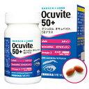 オキュバイト50プラス (60粒入) 約1ヶ月分 (ボシュロム/わかもと製薬/サプリメント/健康食品/ビタミン・ミネラル/ルテイン/ゼアキサンチン/EPA/DHA)