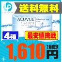 【送料無料】 アキュビューオアシス 4箱セット ( コンタクトレンズ コンタクト 2週間