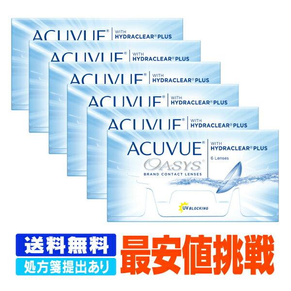 【処方箋提出】 【送料無料】 アキュビューオアシ...の商品画像