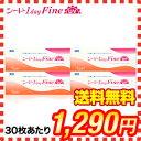 ★【送料無料】シード ワンデーファインUV×4箱セット/シー...