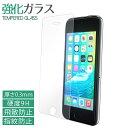 【 半額セール 】 iPhone6 iPhone6s 強化ガラスフィルム 液晶保護 保護フィルム 硬度9H 指紋防止 飛散防止 画面 ディスプレイ シール フィルム iPhone 6 6s アイフォン6s アイフォン6 アイフォン docomo au softbank