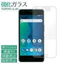 Android one X3 強化ガラスフィルム 液晶保護 保護フィルム 硬度9H 指紋防止 飛散防止 画面 ディスプレイ シール フィルム androidonex3 アンドロイドワン Y mobile
