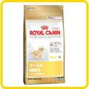 ROYALCANIN BHN プードル 子犬用 1.5kg【ロイヤルカナン】【正規品】
