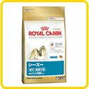 ROYALCANIN BHN シーズー 成犬・高齢犬用 1.5kg【ロイヤルカナン】【正規品】