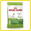 ROYALCANIN エクストラ スモール ジュニア 3kg【ロイヤルカナン】【超小型犬(4kg以下)】【生後10ヶ月齢まで】【正規品】