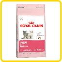 ROYALCANIN FHN キトン 400g【ロイヤルカナン】【成長後期の子猫用】【生後12ヶ月齢まで】【正規品】