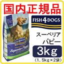 【ポイント20倍】【FISH4DOGS】フィッシュ4ドッグ スーペリア パピー 3kg(1.5kg×2袋)【正規品】【20P26Mar16】