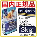 【ポイント20倍】【FISH4DOGS】フィッシュ4ドッグ スーペリア ウェイトコントロール 3kg(1.5kg×2袋)【正規品】【20P26Mar16】