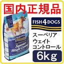 【選べるおまけ付】【FISH4DOGS】フィッシュ4ドッグ スーペリア ウェイトコントロール 6kg【正規品】