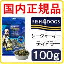 【FISH4DOGS】フィッシュ4ドッグ シージャーキー ティドラー100g【正規品】