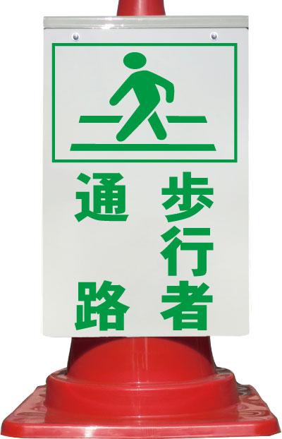 カラーコーン取り付け用看板 歩行者通路(ピクト) 全面反射(コーンサイン、サインパネル、コーン標識)