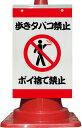 カラーコーン取り付け用看板 歩きタバコ禁止 ポイ捨て禁止 全面反射(コーンサイン、サインパネル、コー