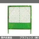 プラスチックフェンス 1200×1000 緑 プラフェンス...