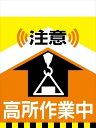 TH2 注意 高所作業中 タンカン標識(単管垂れ幕)(つるしん坊)