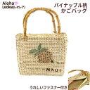 ショッピングハワイ かごバッグ パイナップル ハワイ ハワイアン 浴衣 編みバッグ バスケット 持ち手 おしゃれ