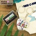 キーホルダー ハワイ ハワイアン フラ フラダンス キーチャーム キーリング アロハ お土産 アロハ ハワイアン雑貨 バッグチャーム