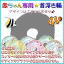 スイマーバ&オリジナル首浮き輪 アソート 【デザインお任せ!】