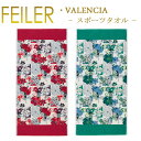 フェイラー スポーツタオル 50cm×100cm 【 バレンシア ヴァレンシア Valencia 】 Chenille Sports Towel