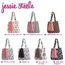 【Jessie Steele】ジェシースティール スカーフ付き ショルダートートバッグ 選べる7デザイン【対応】【HLS_DU】【RCP】