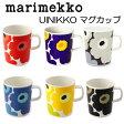 マリメッコ marimekko 66422/63431 ウニッコ マグカップ 250ml (選べる6色)