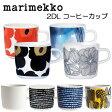 マリメッコ marimekko oiva コーヒーカップ 200ml 選べる4種類 陶器 北欧
