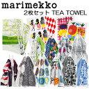 マリメッコ marimekko ティータオル 2枚セット TEA TOWEL 選べるデザイン【あす楽対応】【HLS_DU】【あす楽_土曜営業】【RCP】