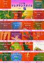 1190円激安セール! 楽天最安値!税込み10500円以上で送料無料☆《北海道・沖縄・離島半額》 LAMPE BERGERランプベルジェ社製 アロマオイル☆《アジア版》フレグランスオイル1000ml