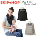 ショッピング授乳ケープ スキップホップ SKIP HOP ハイド&シック ナーシング スカーフ ワイヤー付き 授乳ケープ あす楽 対応