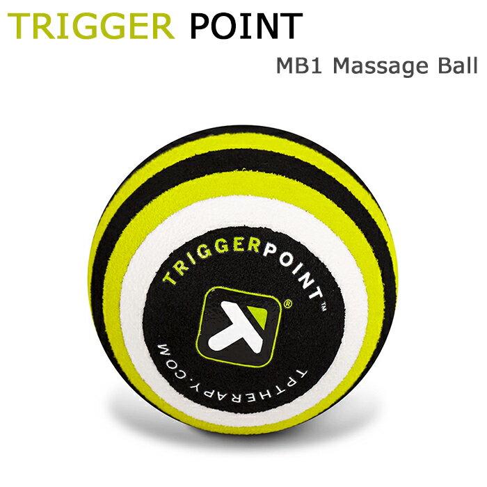 送料無料 トリガーポイント MB1 マッサージボール 350051 トレーニング あす楽 対応
