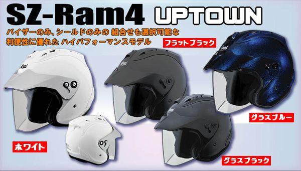 ARAI (アライ) SZ-Ram4 Uptown (アップタウン) 東単オリジナル ヘルメット (返品 交換 キャンセル不可商品) (欠品あり 次回入荷予定未定)