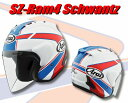 6月24AM10時-7月1日AM9時59分まで!!スマホエントリーと購入ででポイント10倍!! ARAI (アライ) SZ-Ram4 (エスゼットラム4) Schwantz (シュワンツ) 東単オリジナル ヘルメット