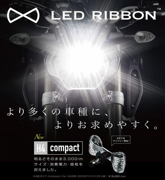 11月24日AM10時-12月1日AM9時59分まで!スマホエントリーと購入でポイント10倍!! サインハウス LED Ribbon (LEDリボン) H4 COMPACT (H4コンパクト) (LEDヘッドライトバルブ) 二輪車用 (返品 交換 キャンセル不可商品)