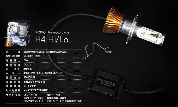 6月21日AM1時59分まで!スーパーセールとエントリーして5倍でポイント最大15倍!! SPHERE LIGHT (スフィアライト) RIZING 2 (RIZING2 ライジング2) LED ヘッドライト H4 HI/LO 6000K SRBH4060 (返品 交換 キャンセル不可商品)