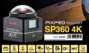 デイトナ Kodak (コダック) PIXPRO (ピックスプロ) SP360 4K デジタルカメラ 93436 (送料が掛かります)