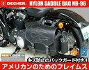 デグナー NB-96 サドルバッグ シングル (取付ベルト、レインカバー付属) (傷防止バックガード付)