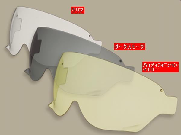 (ヘルメット バイク) SHOEI (ショウエイ) CJ-3シールド (JO J.O専用シールド)