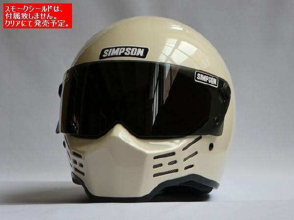 Simpson (シンプソン) M10 (Model10 Model 10 モデル10) ヘルメット アイボリー (数量限定商品) (SG規格) (返品 交換不可商品) (予約商品 2016年4月以降発売予定)