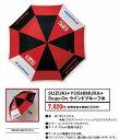 SUZUKI (スズキ ) (純正 ) ヨシムラ スナップオン ウインドプルーフ傘 (アンブレラ)