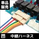 中継ハーネス|中古スロット実機 対応 データカウンター接続|